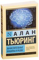 Вычислительные машины и разум (м)
