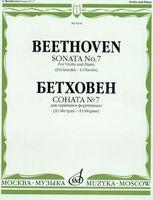 Бетховен. Соната №7 для скрипки и фортепиано