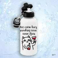 "Бутылка для воды ""Стакан наполовину полон"" (600 мл)"