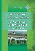 Беларускія ўласныя імены: беларуская антрапанімія і тапанімія