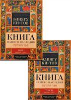Книга нашего наследия (в 2 томах)