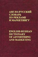 Англо-русский словарь по рекламе и маркетингу