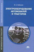 Электрооборудование автомобилей и тракторов