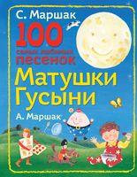 100 самых любимых песенок Матушки Гусыни