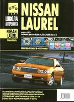 Nissan Laurel. Руководство по эксплуатации, техническому обслуживанию и ремонту