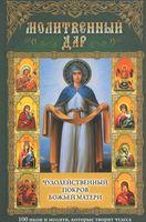 Молитвенный дар. Чудодейственный покров Божьей Матери. 100 икон и молитв, которые творят чудеса