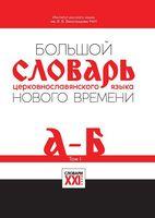 Большой словарь церковно-славянского языка нового времени. Том 1. А-Б