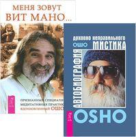 Автобиография духовно неправильного мистика. Меня зовут Вит Мано... (комплект из 2-х книг)