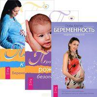Беременность. Путь к жизни. Пространство рождения (комплект из 3-х книг)