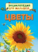 Цветы. Энциклопедия для малышей