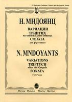 Вариации. Триптих на евангельские сюжеты. Соната для фортепиано