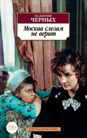 Москва слезам не верит (м)