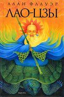 Лао-Цзы. Мастер тайных искусств Поднебесной империи