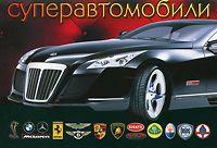 """Набор открыток """"Суперавтомобили"""""""
