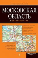 Московская область. Автомобильный атлас