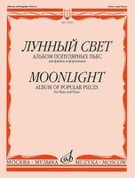 Лунный свет. Альбом популярных пьес для флейты и фортепиано