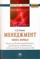 Менеджмент. Книга 1. Общие проблемы менеджмента, управление человеческим потенциалом в строительстве (в 4 книгах)