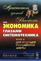 Аристотель против Ньютона, или Экономика глазами системотехника. Книга для будущей российской элиты (м)