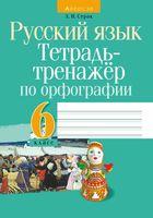 Русский язык. 6 класс. Тетрадь-тренажер по орфографии