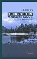 Геополитические горизонты России. Контуры нового миропорядка
