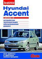 Hyundai Accent с двигателем 1,5i. Устройство, эксплуатация, обслуживание, ремонт