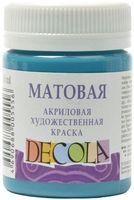 """Краска акриловая """"Decola. Matt"""" (бирюзовая; 50 мл)"""