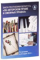 """Закон Республики Беларусь """"Об авторском праве и смежных правах"""""""