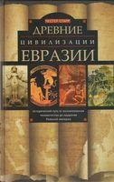 Древние цивилизации Евразии. Исторический путь от возникновения человечества до крушения Римской империи