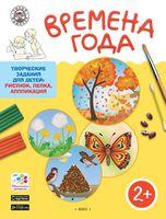 Времена года. Творческие задания для детей: рисунок, лепка, аппликация. Для детей 2-3 лет