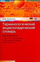 Терминологический энциклопедический словарь