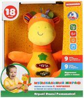 """Музыкальная игрушка """"Жираф"""" (со световыми эффектами; арт. YL999-G)"""