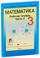 Математика 3 класс. Рабочая тетрадь. Часть 2