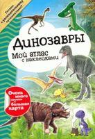 Динозавры. Мой атлас с наклейками