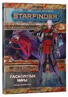 Starfinder. Настольная ролевая игра. Мёртвые Солнца. Расколотые миры