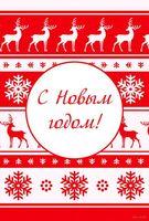 """Открытка """"С Новым годом!"""" (арт. 2996)"""