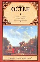 Леди Сьюзен. Замок Лесли. История Англии