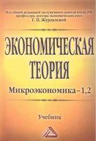 Экономическая теория. Микроэкономика 1, 2