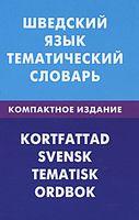Шведский язык. Тематический словарь (Компактное издание)