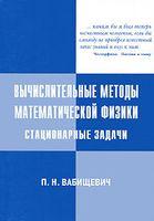 Вычислительные методы математической физики. Стационарные задачи