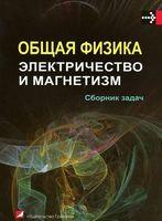 Общая физика: электричество и магнетизм. Сборник задач