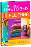 1001 идея цветовых решений вашего интерьера