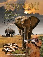 Охота за слоновой костью (м)