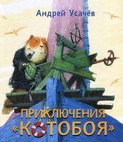 """Приключения """"котобоя"""""""