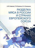 Разделка мяса в России и странах Европейского союза