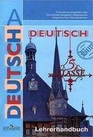 Deutsch. 5 klasse. Lehrerhandbuch