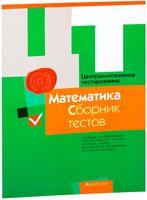 Централизованное тестирование. Математика. Сборник тестов. 2015 год