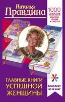 Главные книги успешной женщины. 1000 секретов красоты, любви и счастья (комплект из 4-х книг)