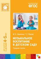 Музыкальное воспитание в детском саду. Средняя группа. Для занятий с детьми 4-5 лет