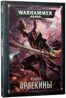 Warhammer 40.000. Кодекс: Арлекины