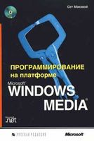 Программирование на платформе Microsoft Windows Media (+ CD)